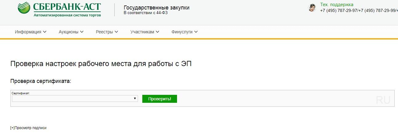 Ип регистрация на сбербанк аст делать декларацию 3 ндфл какие документы