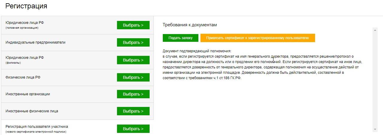 регистрация на сбербанк аст для ип
