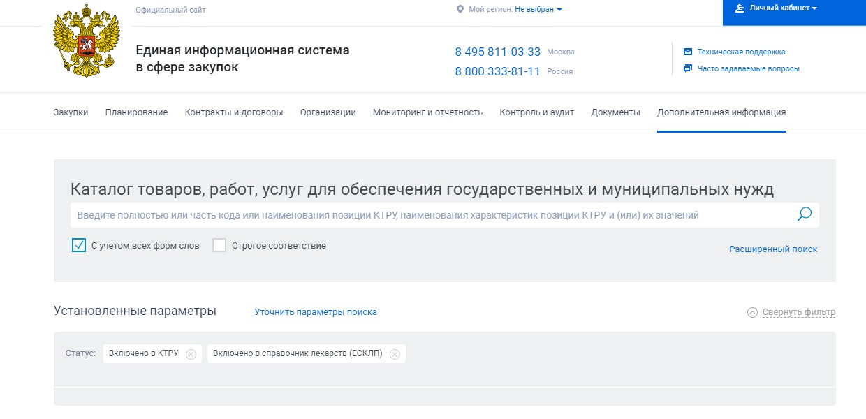 Закупка ГСМ по 44-ФЗ с последними изменениями 2019