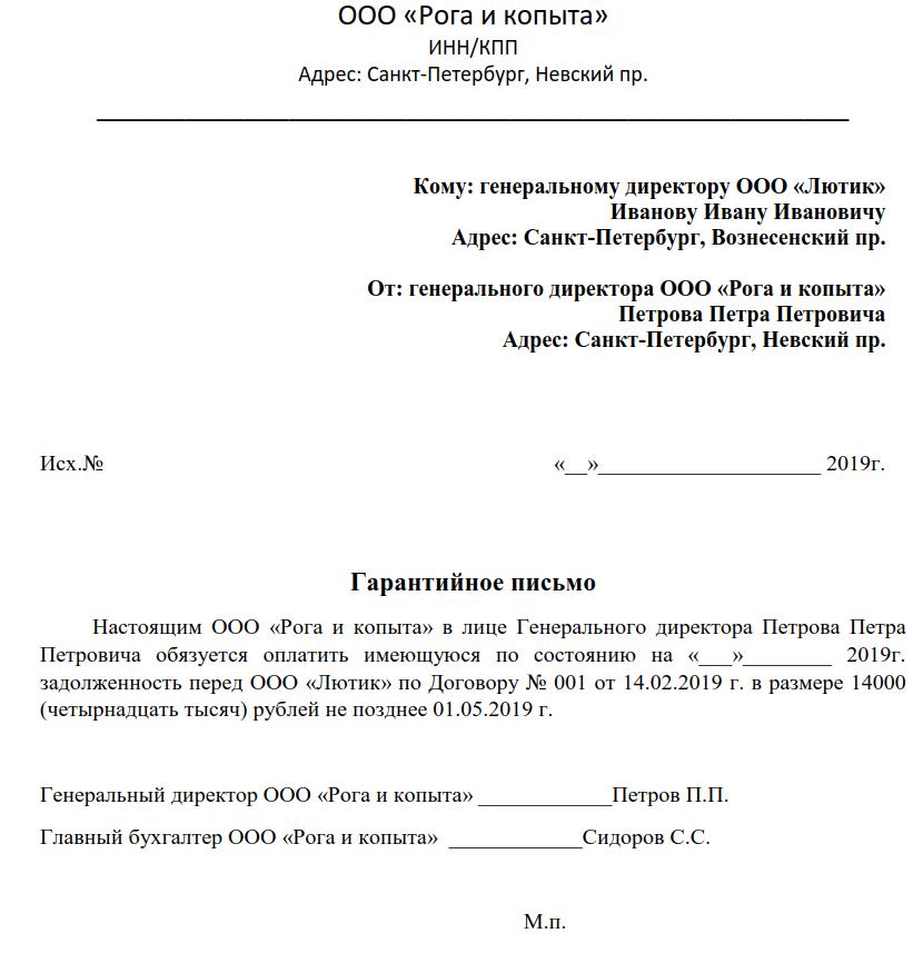 Образцы гарантийных писем об оплате