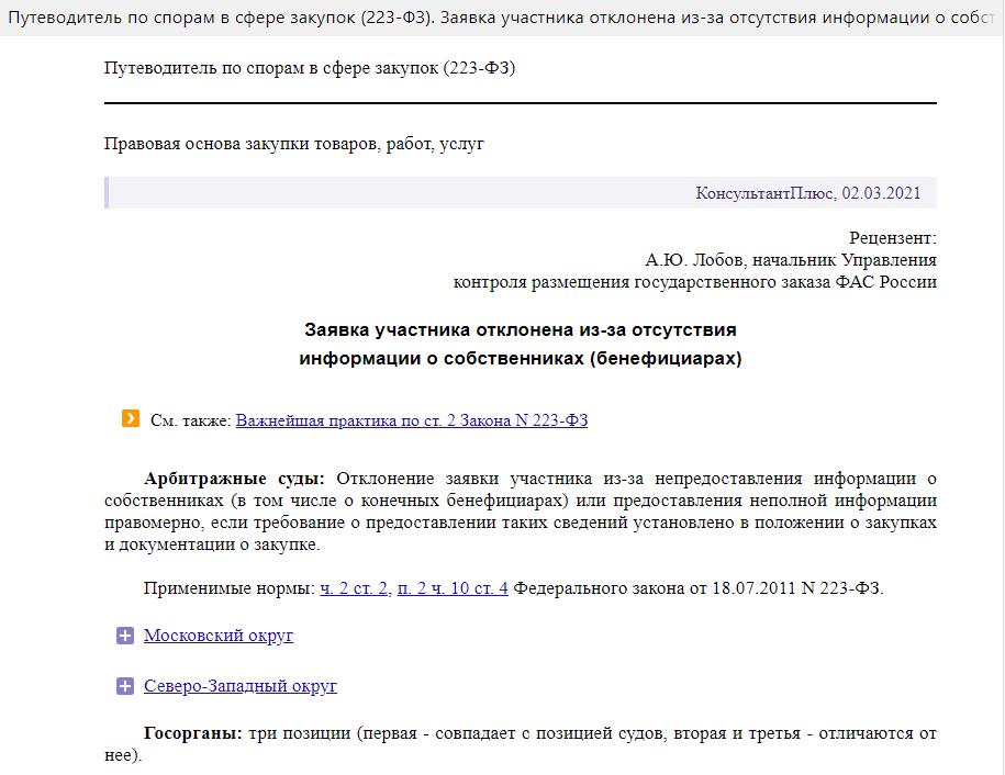 Путеводитель по спорам в закупках по 223-ФЗ