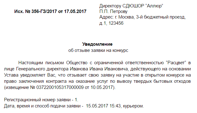 Официальное письмо об адресах на фирменном бланке