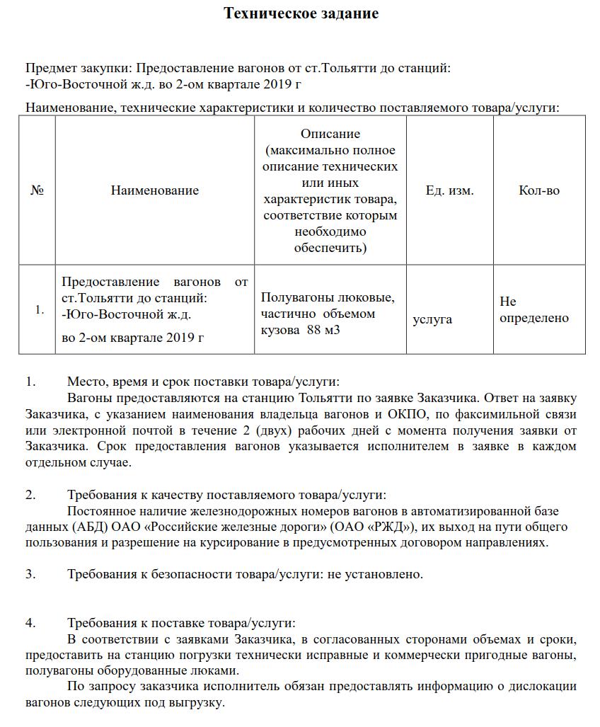 /fls/13772/3-tekhnicheskoye-zadaniye-1.png