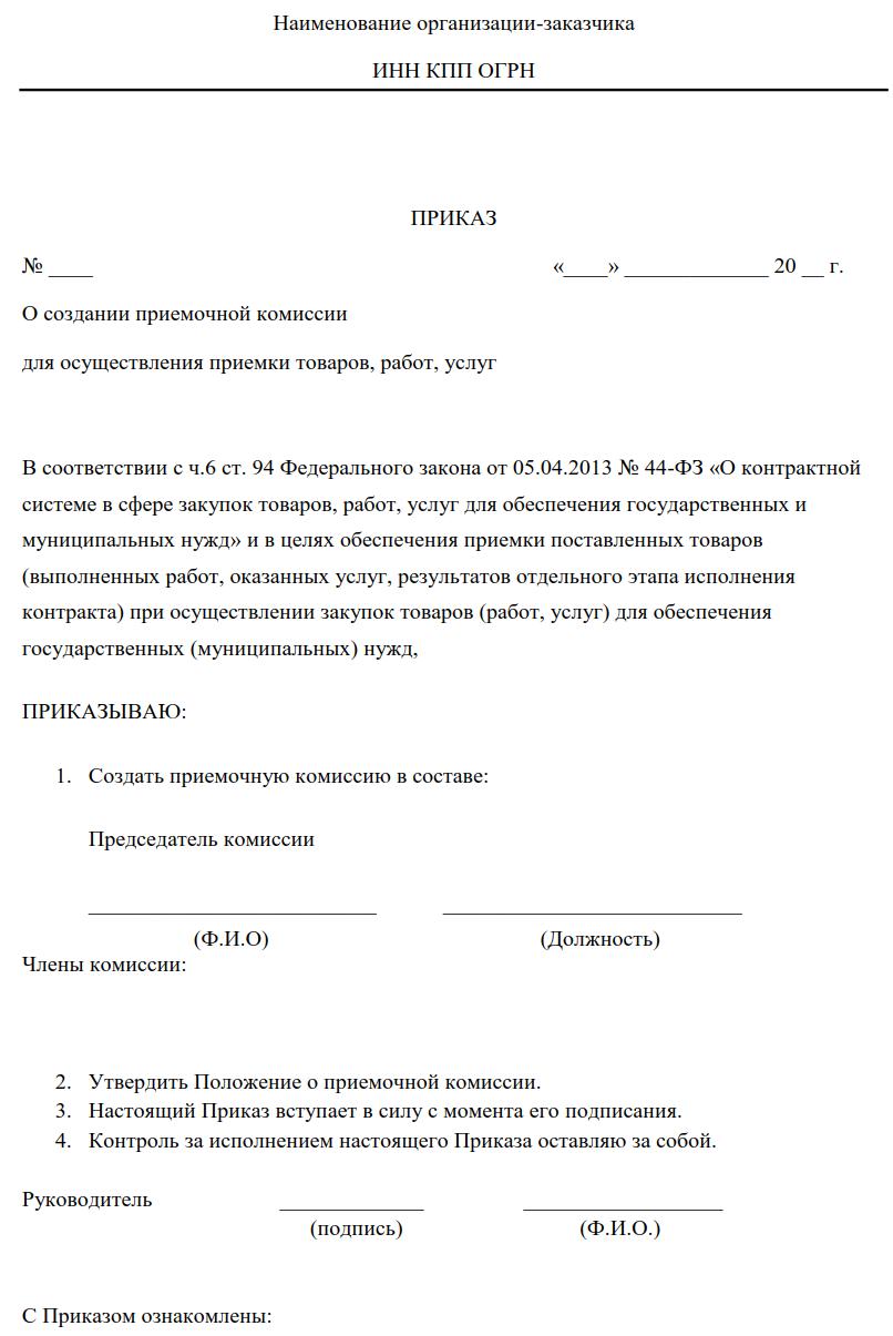 образец приказ о проведении ремонтных работ