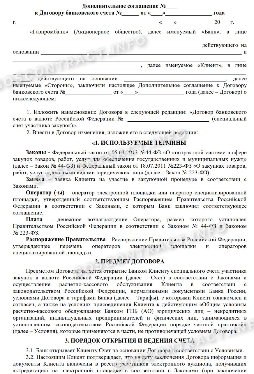 Как открыть счет в банке россии под госконтракт