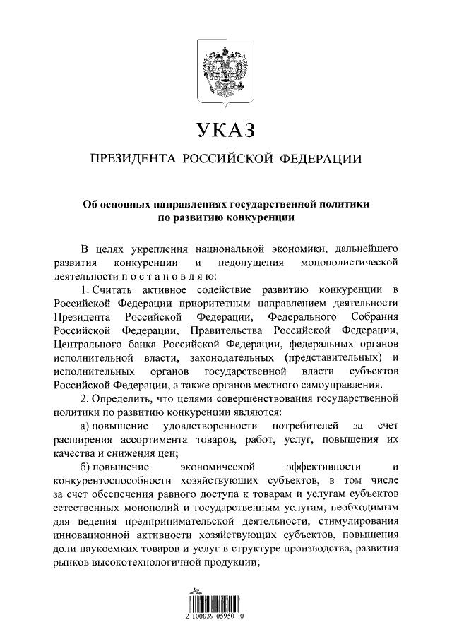 Указ президента о ликвидации МУПов и ГУпов