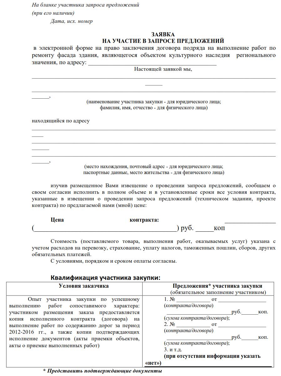 Запрос предложений в электронной форме