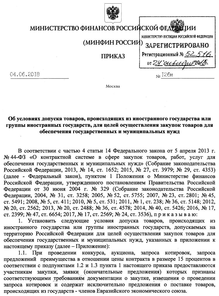 Перечень документов на загран замена 5 лет