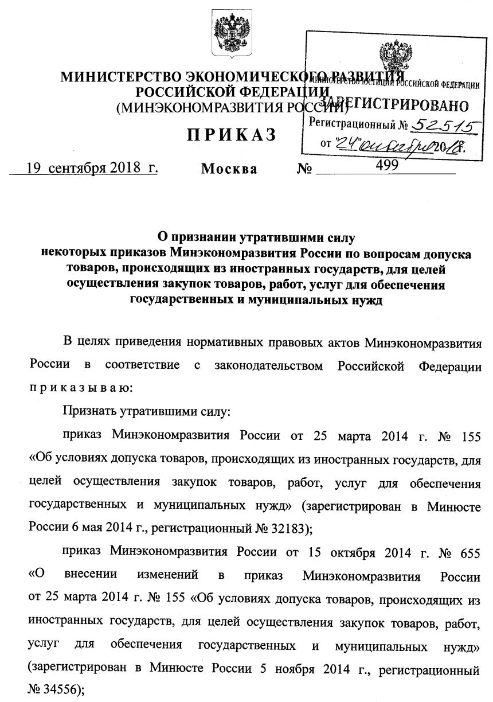 Получить российское гражданство по програме воссоединение семьи