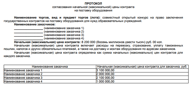 Протокол согласования цены контракта по 44 фз образец