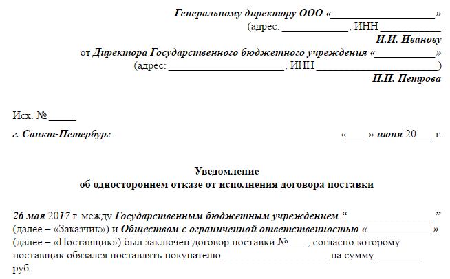 Условие об одностороннем расторжении договора образец