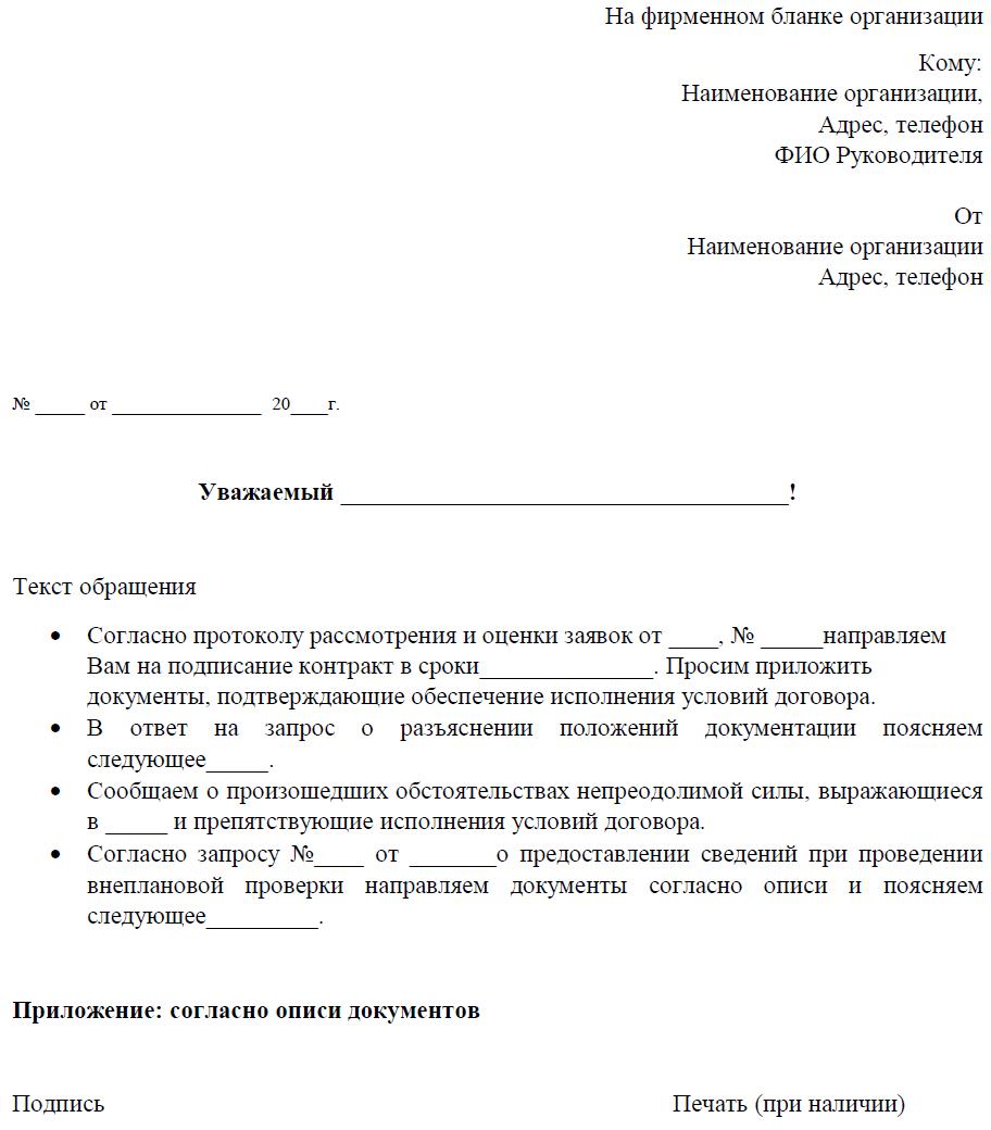 Образец сопроводительного письмо к договору 2019   скачать форму.