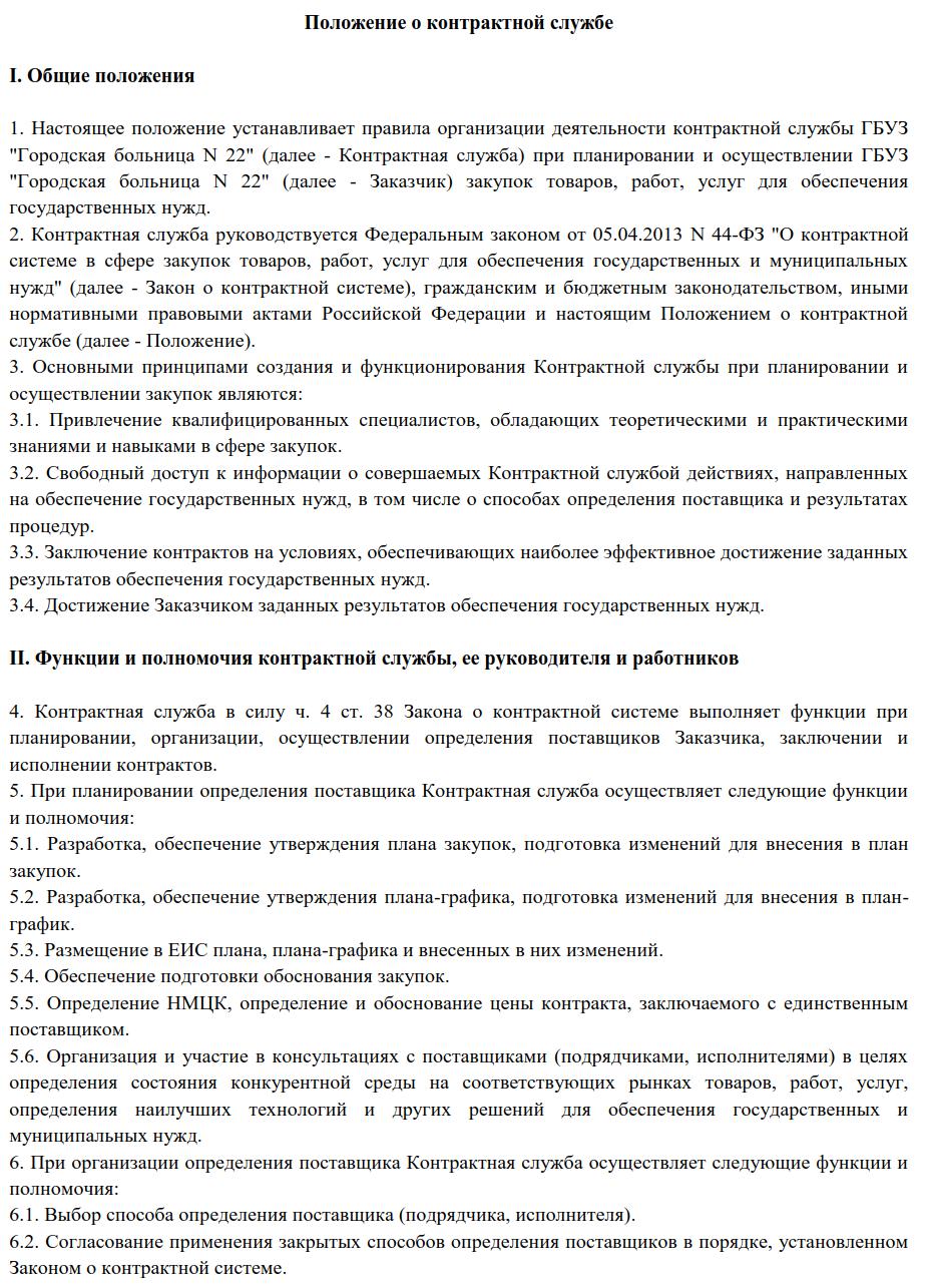 Образец приказа о назначении контрактного управляющего ответственного за одну или несколько закупок