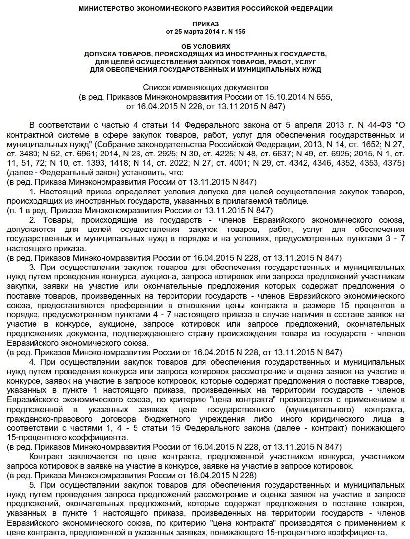 Вебинар применение приказа мэр от 25 03 2014г № 155 при.