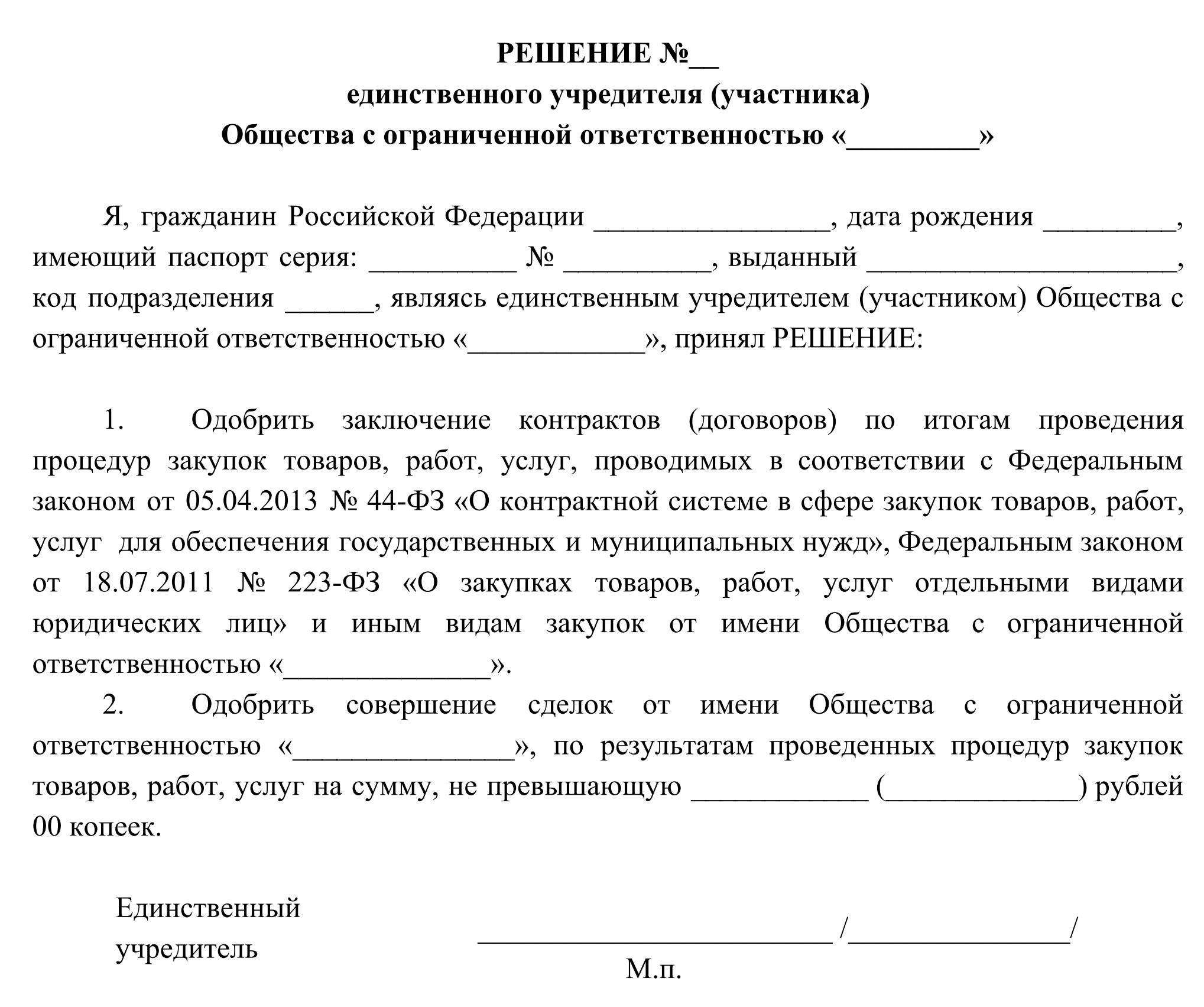 Протокол одобрения сделки с заинтересованностью образец ооо