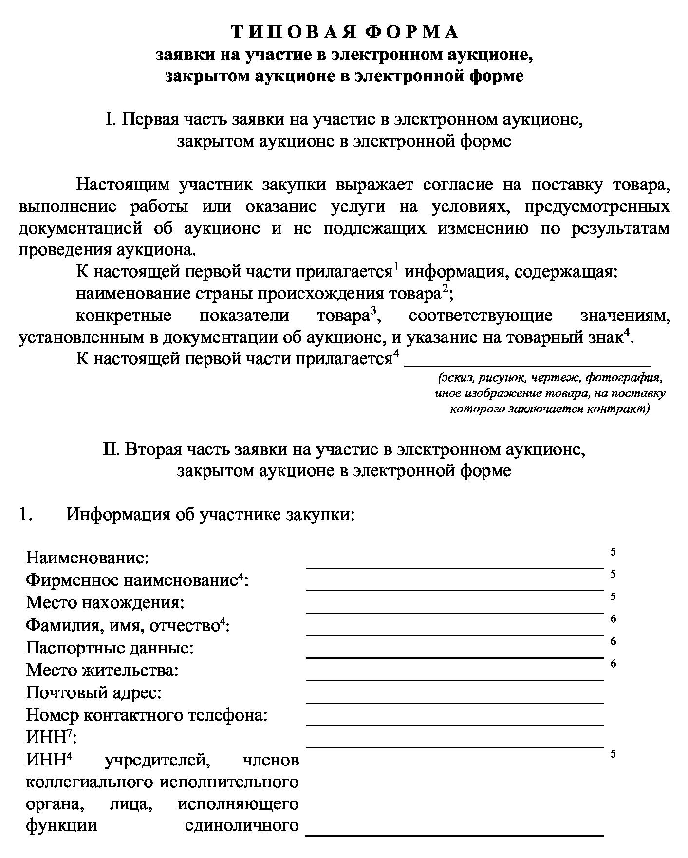 Заявка на участие в электронном аукционе образец