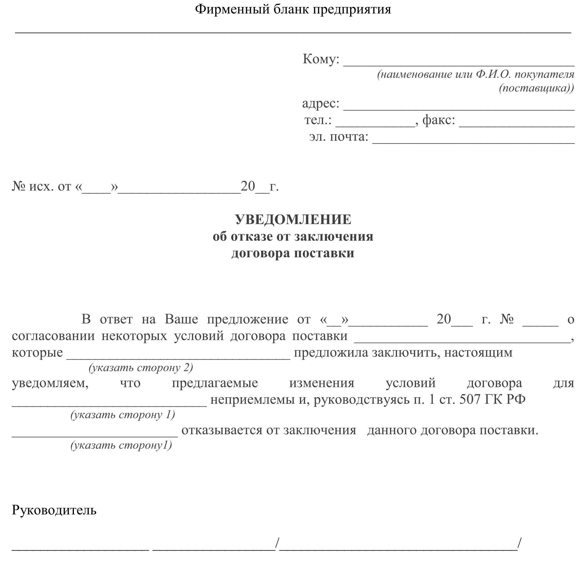 Протокол отказа от заключения контракта 44 фз