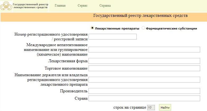 Гос реестр цен лекарственные средства световая отдача источника света словарь
