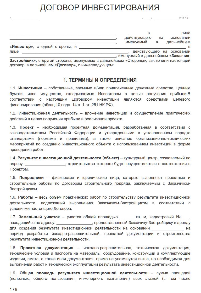 Договор субаренды торгового помещения между юридическими лицами