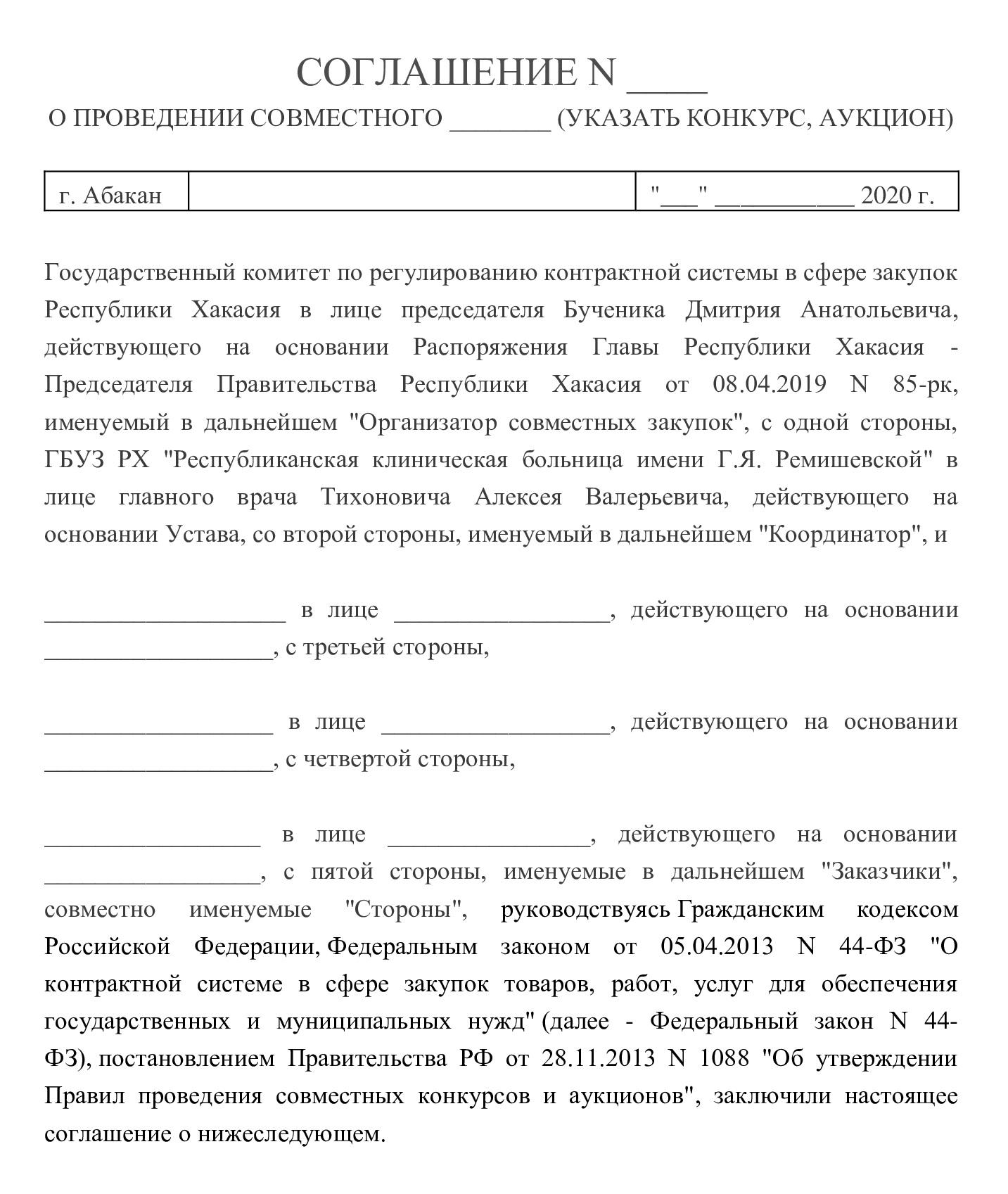 Образец соглашения о проведении совместных торгов 44-ФЗ