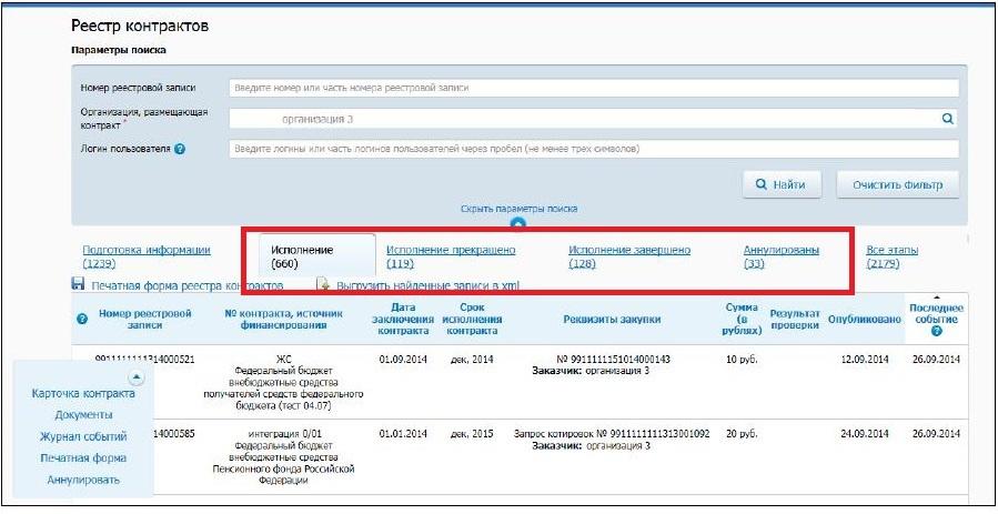 Профессиональный регистрационный центр официальный сайт