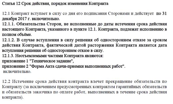 Срок исполнения контракта по 44 фз 2019