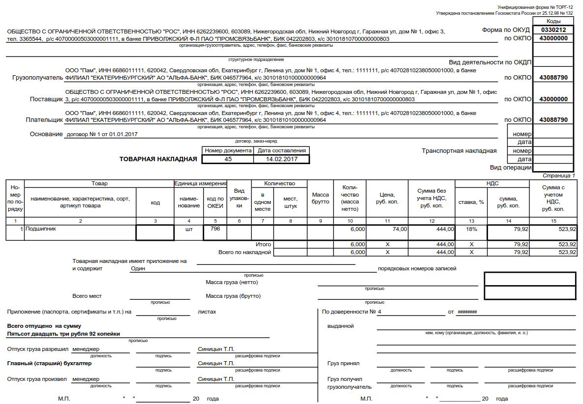 Получение сведений о регистрации по месту жительства