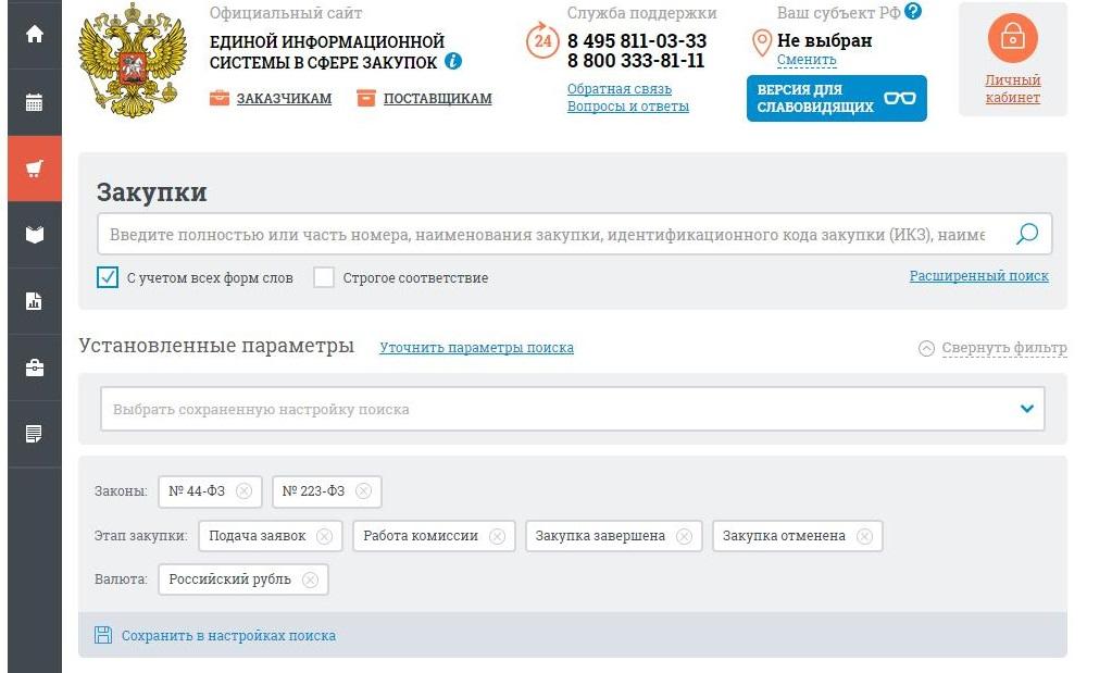 госзакупки реестр контрактов