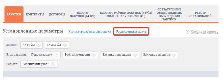a40ff12589ad Задаем нужные параметры тендеров на сайте www.zakupki.gov.ru с помощью  сервиса «Расширенный поиск» раздела «Все закупки».
