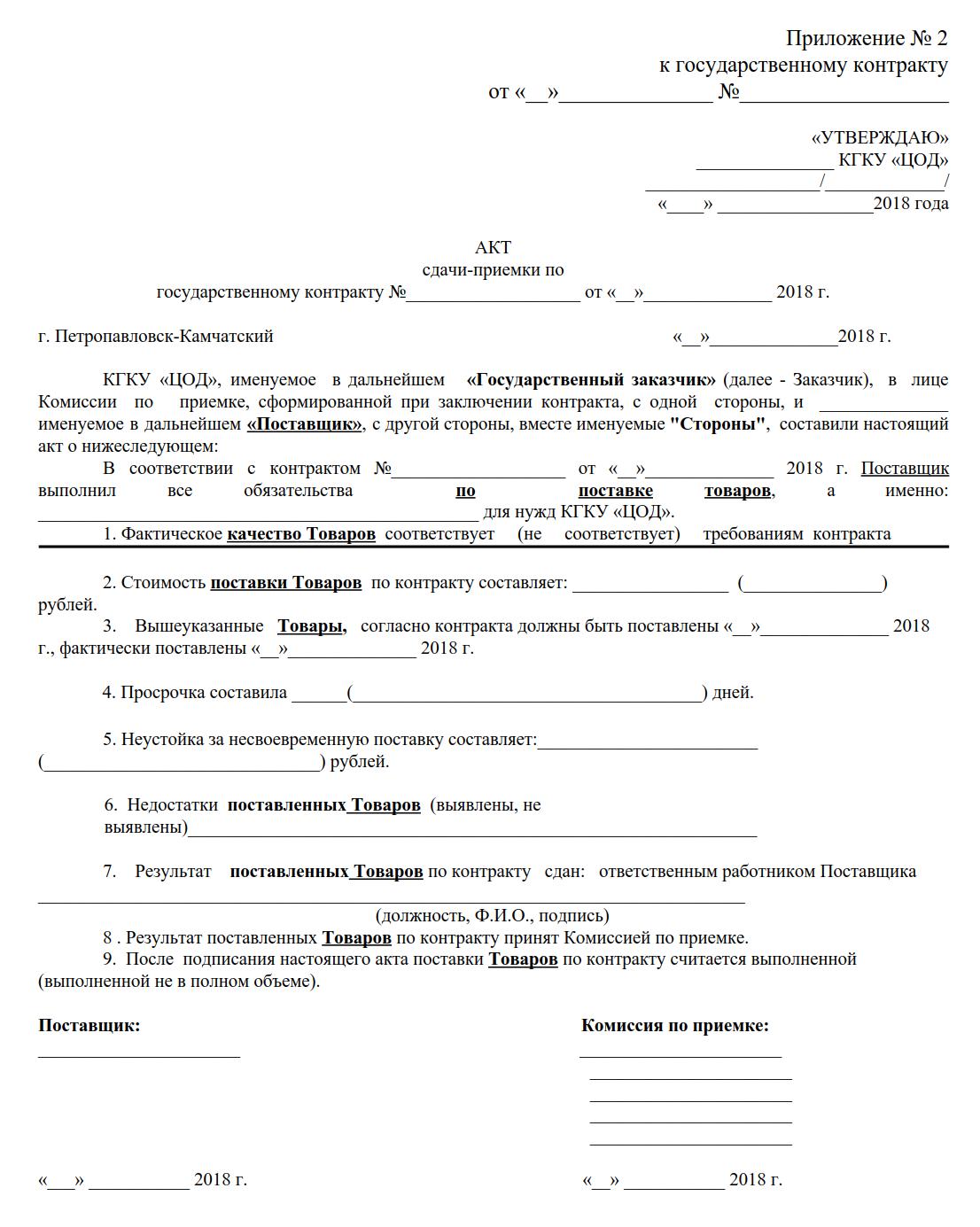 /fls/7111/akt-priyema-peredachi-postavka-produktov-pitaniya.png