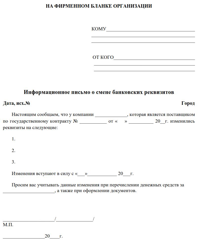 Информационное письмо об изменении почты