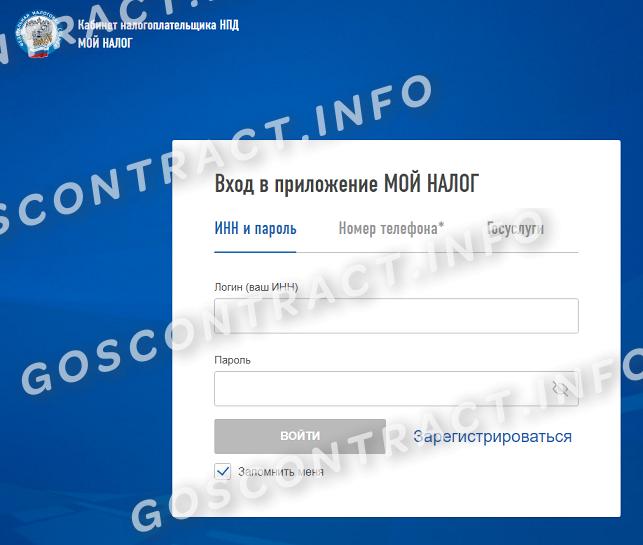 Регистрация самозанятости на сайте ФНС