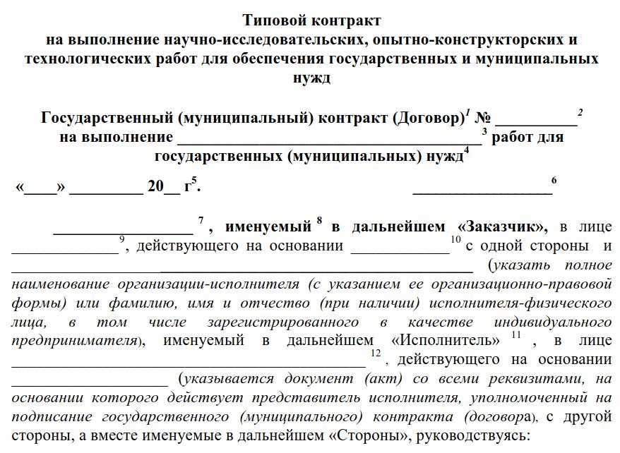 /fls/7988/tipovoy-kontrakt-1.png