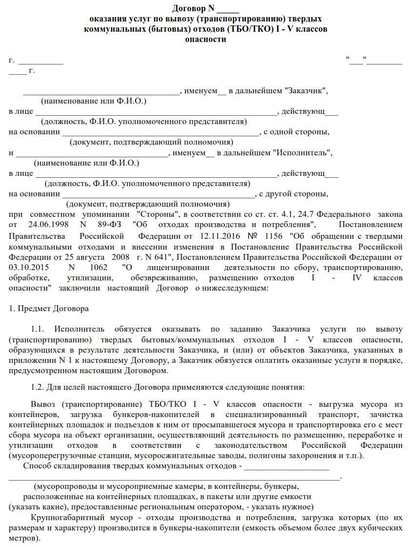 /fls/7989/dogovor-na-vyvoz-tko-3-1.png