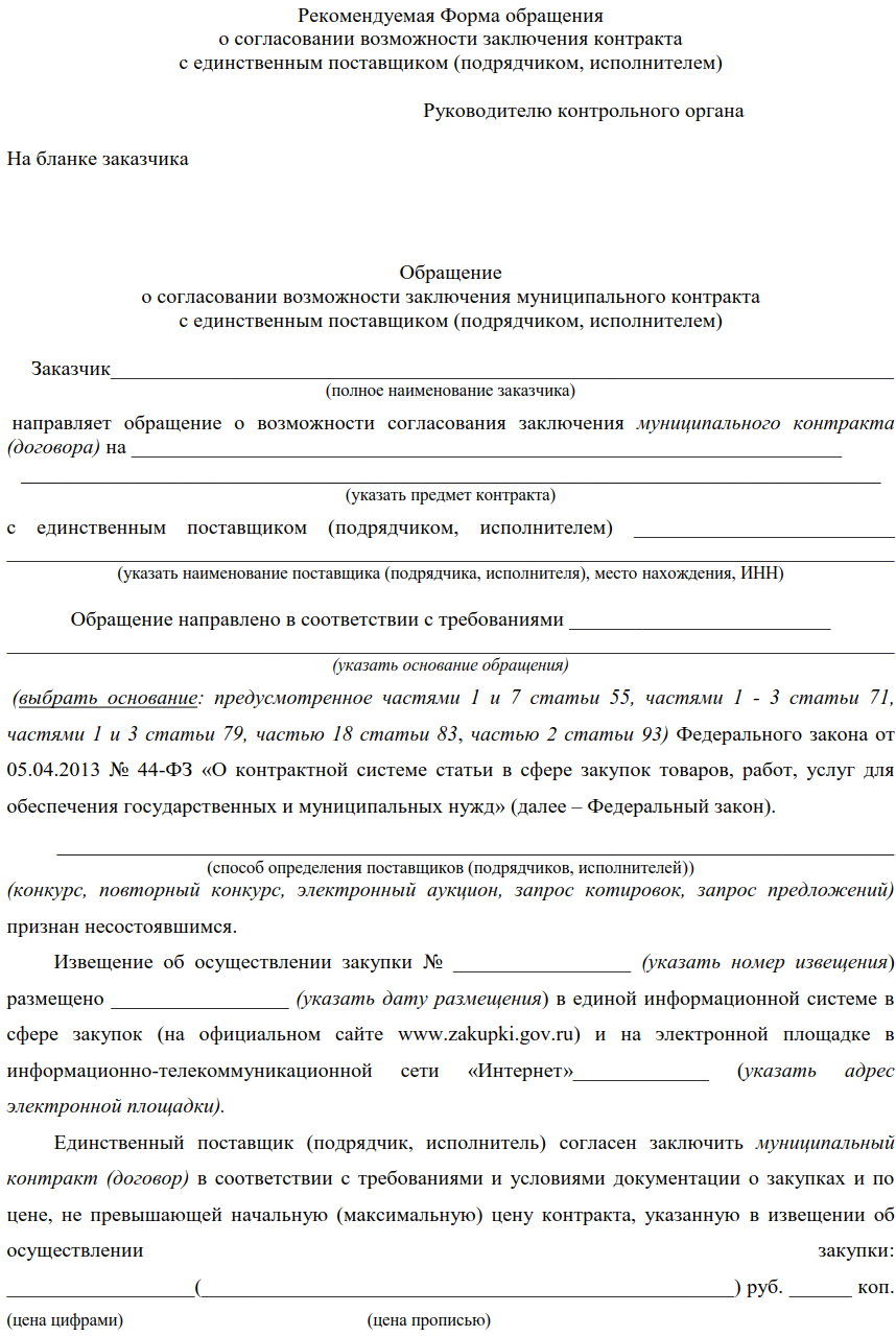 аварийный контракт по 44 фз