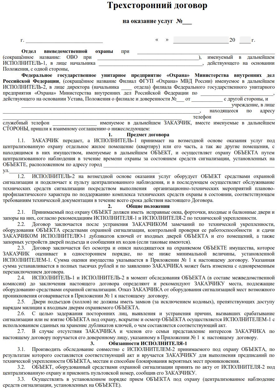 obrazets-trekhstoronnego-kontrakta-1.png