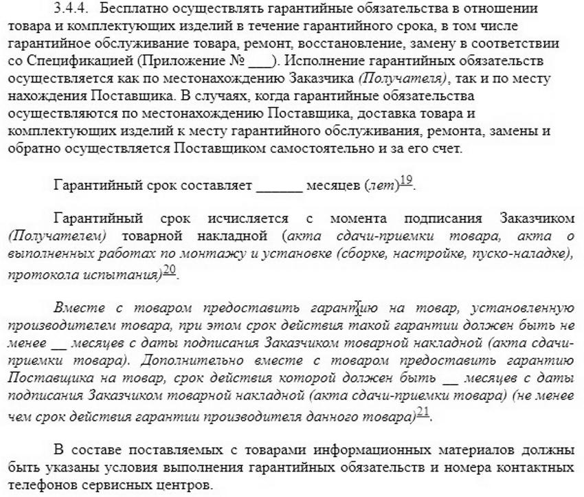 Письмо о выполнении части работ с выполнением потом остальной
